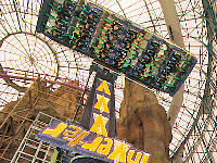 Adventuredome - Inverter